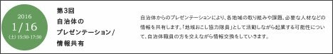 http://localventure.jp/program.html