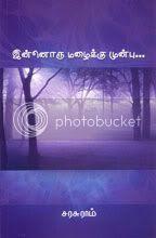 இன்னுமொரு மழைக்கு முன்பு-சிறுகதைத் தொகுப்பு-சரசுராம்