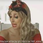 שני כהן חיקתה ילד קטוע אצבע, הפרסומת הוסרה - ynet ידיעות אחרונות