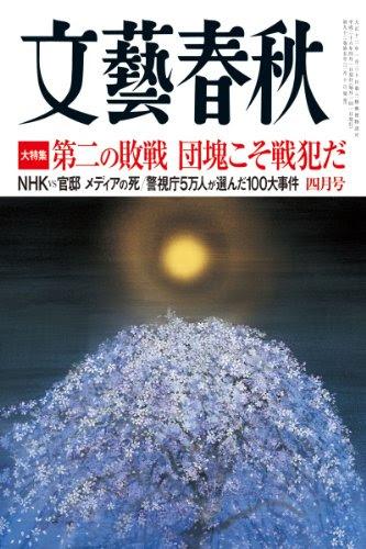 文藝春秋 2014年4月号