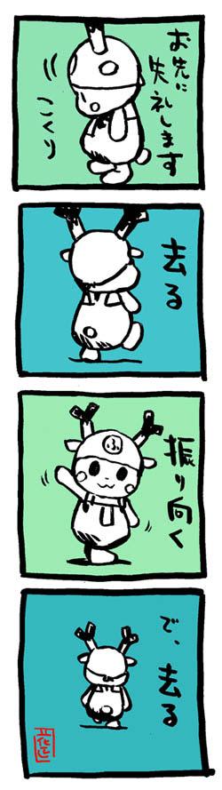 イラストレーター兼漫画描き花小金井正幸の日々絵描人デイズふっ