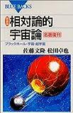 新装版 相対論的宇宙論―ブラックホール・宇宙・超宇宙 (ブルーバックス)