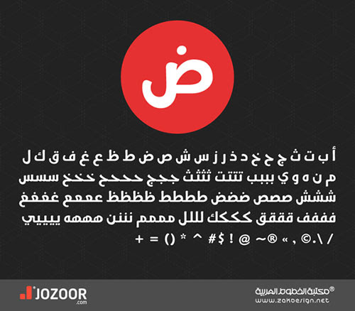 Jozoor Free Arabic font 2 50+ Beautiful Free Arabic Calligraphy Fonts 2014