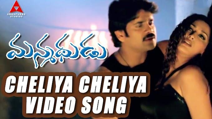 Cheliya Cheliya Lyrics - Manmadhudu Lyrics in Telugu and English