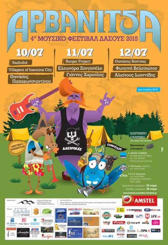 4o Μουσικό Φεστιβάλ Δάσους Αρβανίτσας