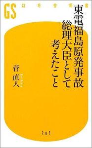東電福島原発事故総理大臣として考えたこと