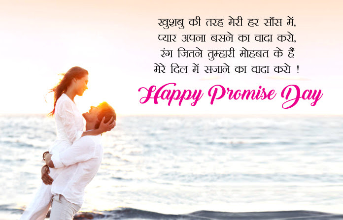 Hindi Shayeri Happy Promise Day Images With Quotes Shayari