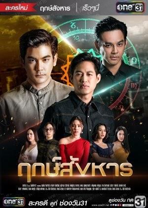 ฤกษ์สังหาร [24 END] Rerk Sanghan - Thai Lakorn - Lakorn Thai