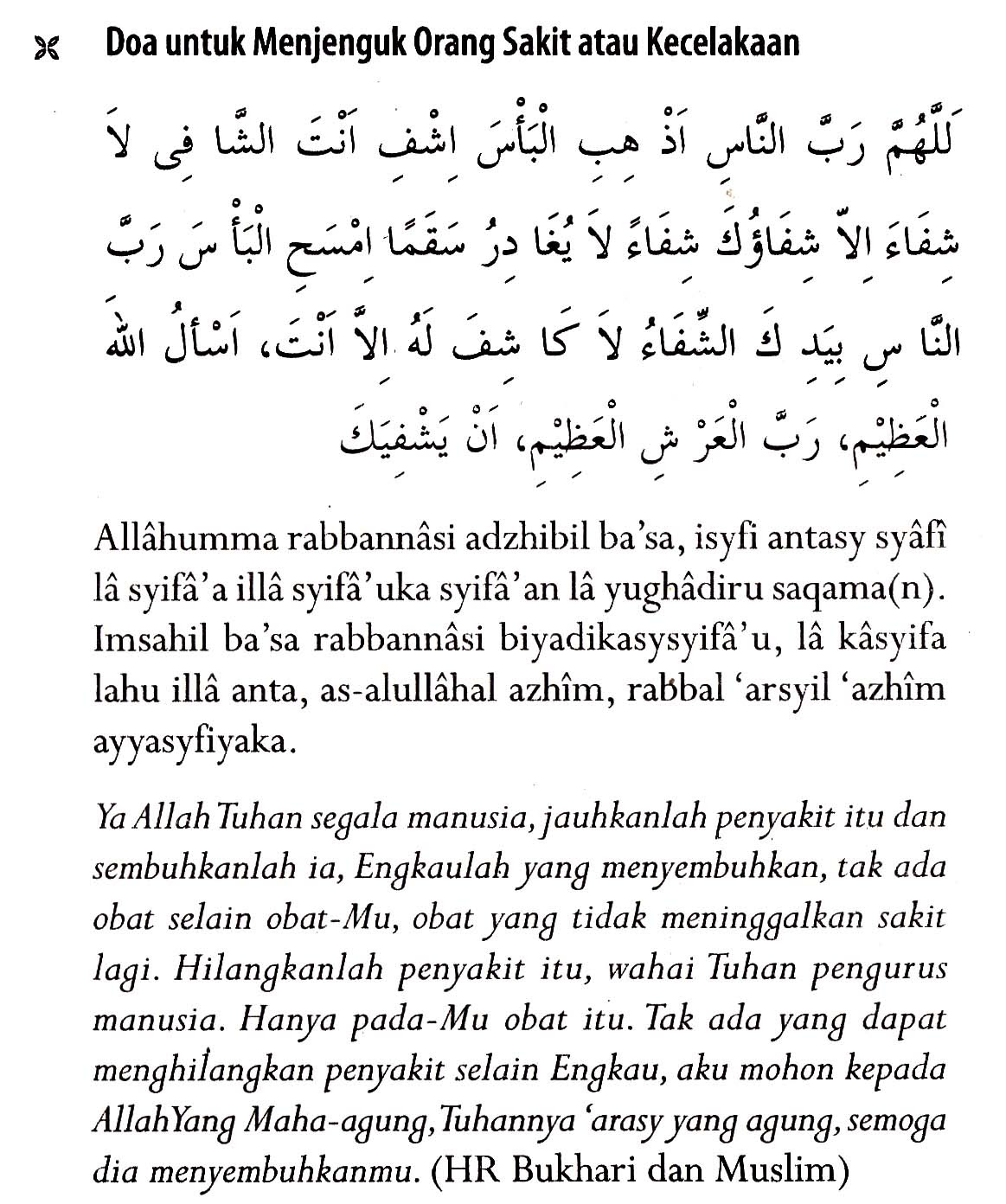 http://ppdarulhikmahsby.files.wordpress.com/2013/12/doa-menjenguk-orang-sakit.jpg