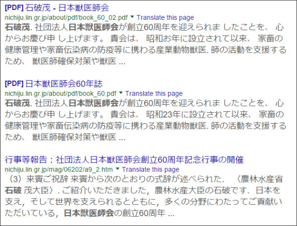 https://www.google.co.jp/#q=%E7%9F%B3%E7%A0%B4%E8%8C%82+%E6%97%A5%E6%9C%AC%E7%8D%A3%E5%8C%BB%E5%B8%AB%E4%BC%9A