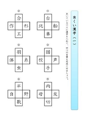 ドリルズ 小学2年生 国語 の無料学習プリント虫食い漢字 ⑤