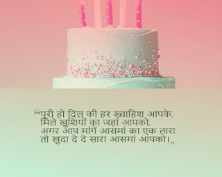 Birthday Shayari For Everyone | Happy Birthday Shayari in Hindi with Shayari