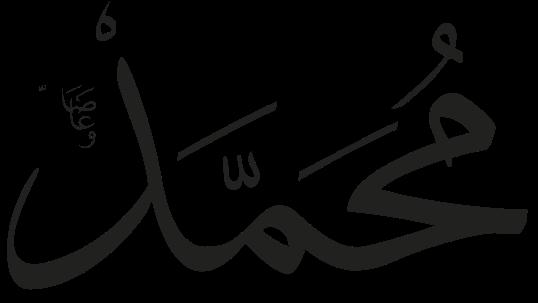 Konsep Syukur Nabi Muhammad SAW