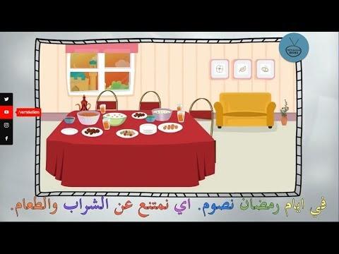 Fi eyyemi Ramadan nasum. Ey nemtenea aniş şerab... - .في ايام رمضان نصوم. اي نمتنع عن الشراب والطعام