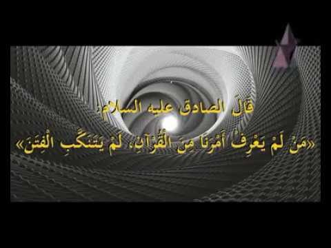 """Résultat de recherche d'images pour """"من لم يعرف امرنا من القران لم يتنكب الفتن"""""""