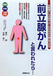 前立腺がん/前立腺肥大症/症状・PSAマーカー検査と名医