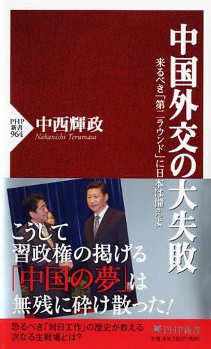 中国外交の大失敗 (PHP新書)