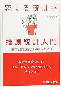 John Diego - Online Free Online Booksダウンロード恋する統計学 [推測統計入門] Ebook PDF 4798050717恋する統計学 [推測統計入門]