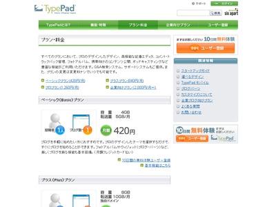 typepad_pricing.jpg