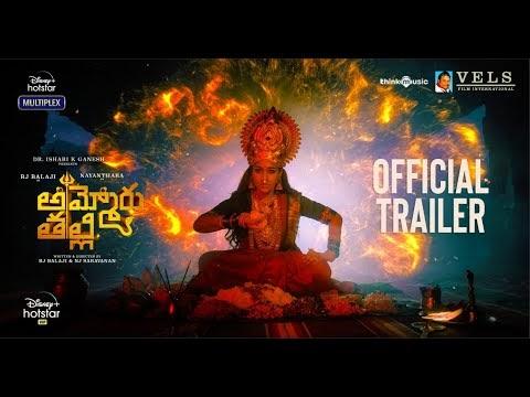 Ammoru Thalli Telugu Movie Trailer