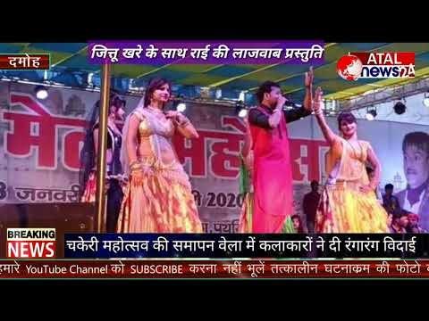 राई नृत्यांगनाओं के साथ विधायक रामबाई ने भी जलवा बिखेरा, पति गोविंद सिंह भी नहीं रहे पीछे.. कलाकारों के सम्मान से चकेरी मेला महोत्सव का समापन.. जित्तू खरे की समापन प्रस्तुति ने किया भावुक..