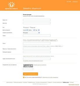 Одноклассники вход на сайт пароль