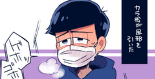 おそ松さんカラ松が風邪を引く漫画 アニじょし 女性向けまとめサイト
