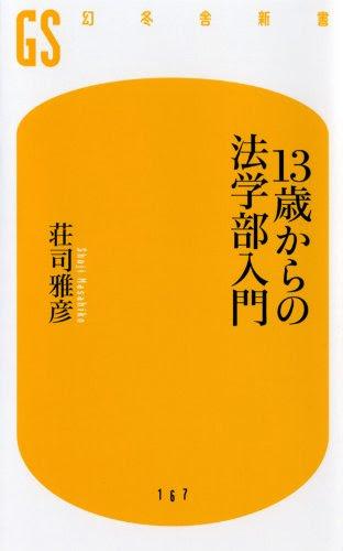 荘司雅彦『13歳からの法学部入門』