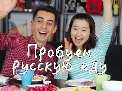 Китаянка пробует русскую еду: борщ, вареники, винегрет и другое