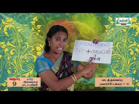 9th Tamil Bridge Couurse புணர்ச்சி நாள் 3&4 Kalvi TV