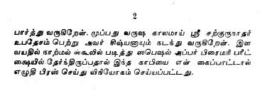 final-hethai-ammal-history-page2part.jpg
