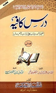 Dars e Kafia Urdu Sharh Kafia