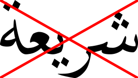 The word Sharia (شريعة) with a red x superimposed.