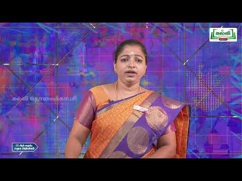 10th Social Science தமிழ்நாட்டில் சமூக சீர்திருத்தங்கள் Kalvi TV
