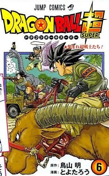ジャンプコミックス ドラゴンボール超 6巻カバーイラスト6月4日月