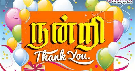 Thank you card nandri quotes in tamil font   Teluguquotez