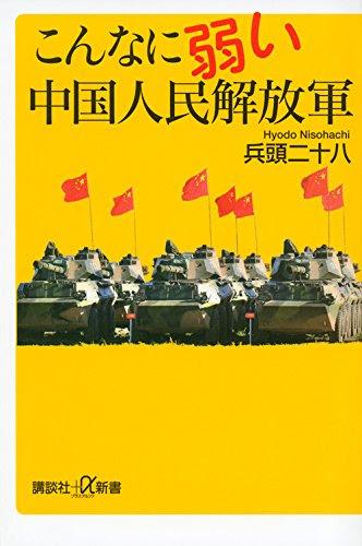 こんなに弱い中国人民解放軍 (講談社+α新書)