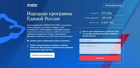 Единороссы призвали жителей Ингушетии принять участие вформировании «народной программы»