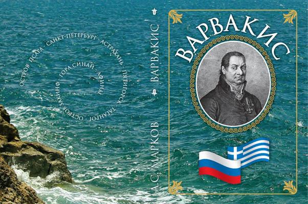 Μαρκόφ Αλεξάντερ, ΒΑΡΒΑΚΗΣ