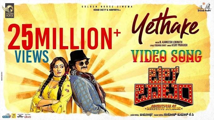 Yethake Lyrics – Bell Bottom - Vijay Prakash Song