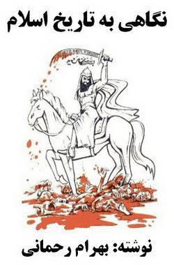 Negahi Be Tarikh Islam
