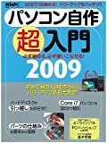 パソコンの自作超入門2009 (日経BPパソコンベストムック 日経WinPCセレクト)