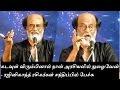 Rajinikanth political speech | Rajinikanth speech at fans meet