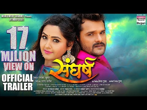 Bhojpuri Movie Sangharsh HD Trailer And Download