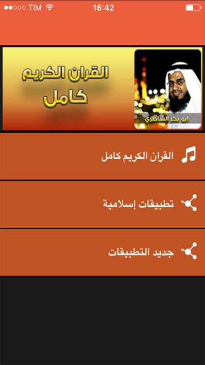 أبو بكر الشاطري mp3 تحميل برابط واحد