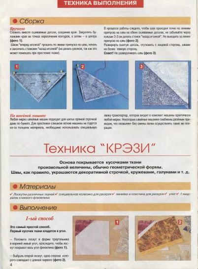 Золушка шьет_2002_42 (402x545, 213Kb)