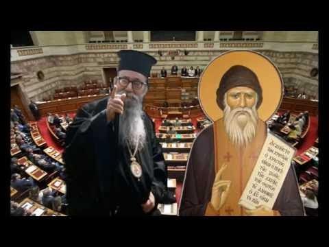 Αποτέλεσμα εικόνας για Αυγουστίνος Καντιώτης (☦) : Η Βουλή δεν θέλει αγιασμό, θέλει εξορκισμό από τον Άγιο Πορφύριο