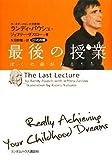最後の授業 DVD付き版