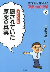 高校教師かわはら先生の原発出前授業(2)