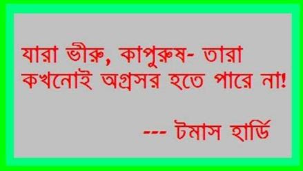 Inspirational And Motivational Quotes In Bengali With Images Thoughts